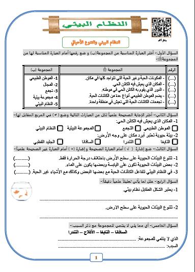 أوراق عمل علوم وحدة النظام البيئي للصف السابع الفصل الثاني إعداد أ. بشار أحمد