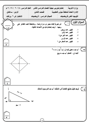 اختبار تجريبي رياضيات للصف الثامن الفصل الثاني منطقة حولي التعليمية 2018-2019