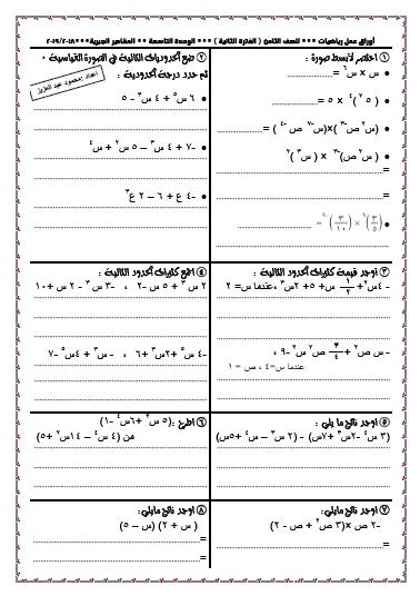 مراجعة رياضيات الوحدة التاسعة للصف الثامن الفصل الثاني إعداد أ. محمود عبد العزيز 2018-2019