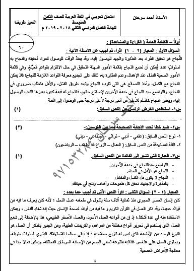 اختبار تجريبي لغة عربية للصف الثامن الفصل الثاني إعداد أ. أحمد سرحان 2018-2019