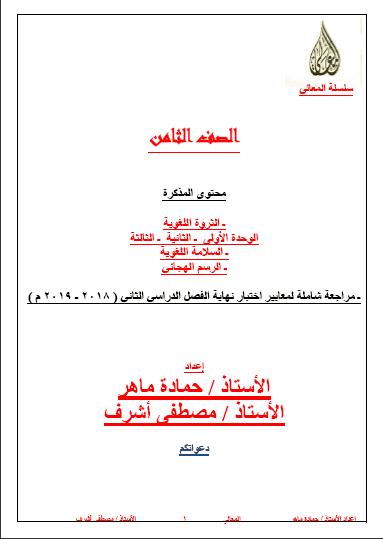 مراجعة شاملة لغة عربية للصف الثامن الفصل الثاني سلسلة المعالي 2018-2019