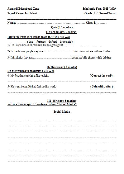 أسئلة لغة إنجليزية للصف الثامن الفصل الثاني مدرسة السيد ياسين المتوسطة 2018-2019