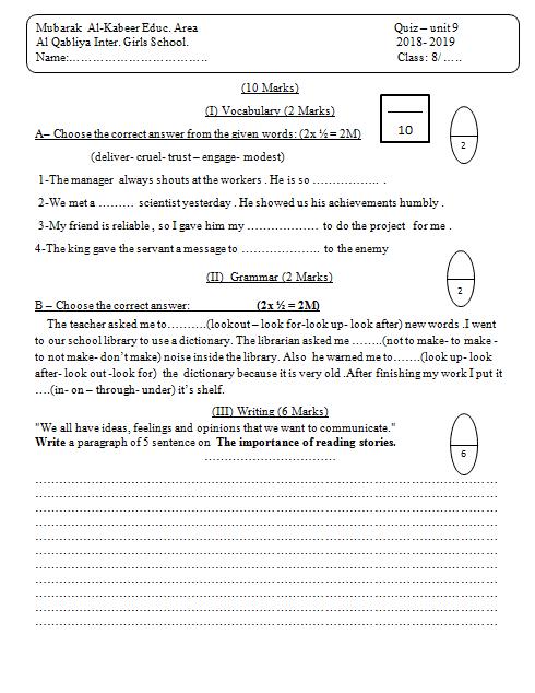 نموذج اختبار قصير لغة إنجليزية الوحدة التاسعة للصف الثامن الفصل الثاني مدرسة القبلية المتوسطة