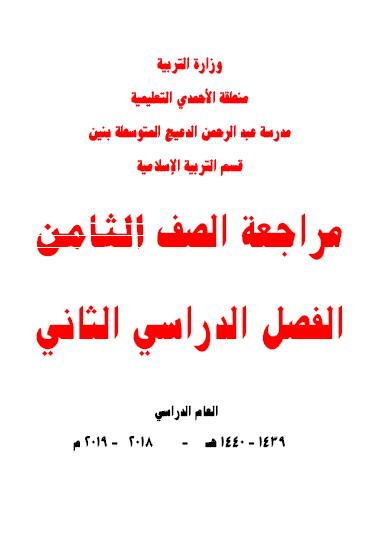 مراجعة تربية إسلامية للصف الثامن الفصل الثاني مدرسة عبد الرحمن الدعيج المتوسطة 2018-2019