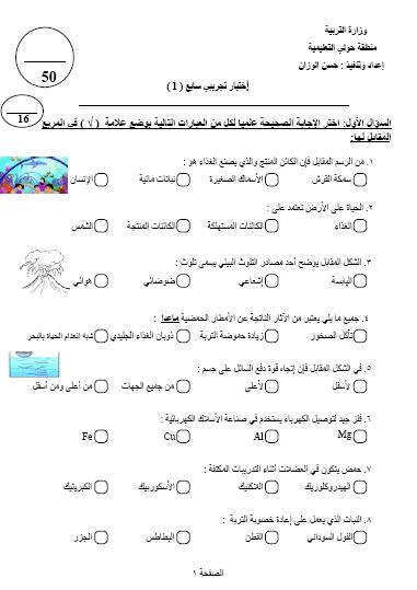 اختبار تجريبي 1 للصف السابع علوم الفصل الثاني إعداد أ. حسن الوزان منطقة حولي التعليمية