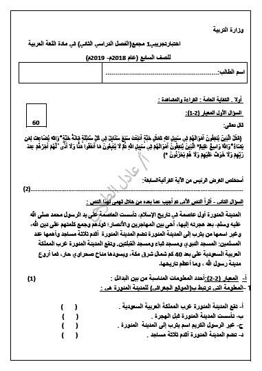 الاختبار التجريبي الأول مجمع للصف السابع لغة عربية الفصل الثاني إعداد أ. عادل الطوخي 2018-2019