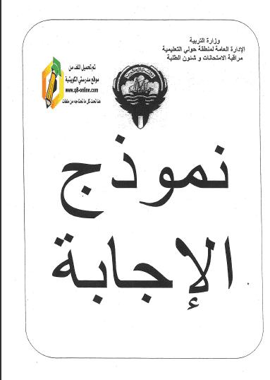 نموذج إجابة إمتحان لغة عربية للصف السابع الفصل الثاني منطقة حولي التعليمية 2017-2018