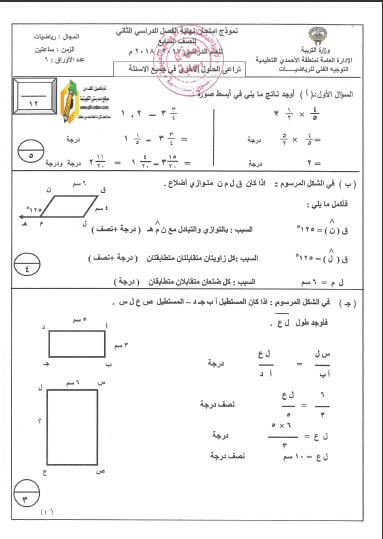 نماذج امتحانات رياضيات مجمعة للصف السابع الفصل الثاني 2017-2018