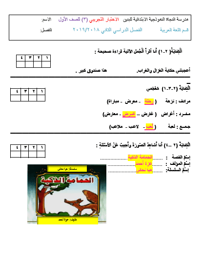 اختبار تجريبي 3 لغة عربية للصف الأول مدرسة النجاة النموذجية الابتدائية 2018-2019