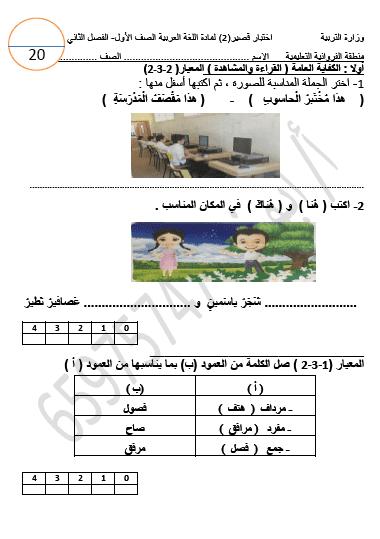 نموذج اختبار قصير 2 لغة عربية للصف الأول الفصل الثاني إعداد أ. أبو زيد منطقة الفروانية التعليمية