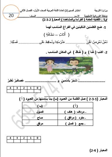 نموذج اختبار قصير لغة عربية للصف الأول الفصل الثاني إعداد أ. أبو زيد منطقة الفروانية التعليمية