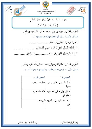 الاختبار الثاني تربية إسلامية للصف الأول الفصل الثاني مدرسة السلام الإبتدائية 2017-2018