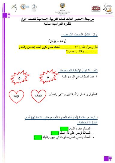 مراجعة الاختبار الثالث تربية إسلامية للصف الأول الفصل الثاني مدرسة السلام الإبتدائية 2018-2019