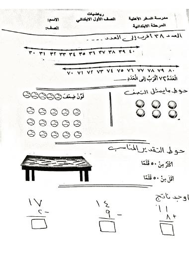 أوراق عمل رياضيات للصف الأول الفصل الثاني