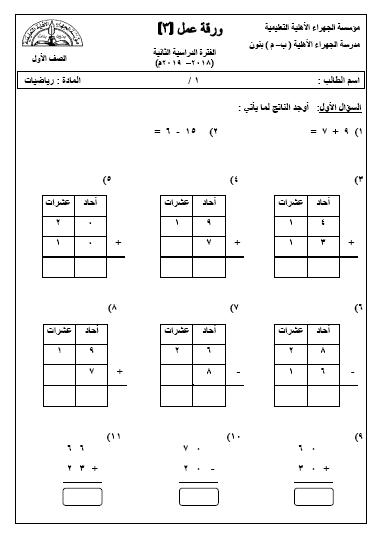ورقة عمل 3 رياضيات للصف الأول الفصل الثاني مدرسة الجهراء الأهلية 2018-2019