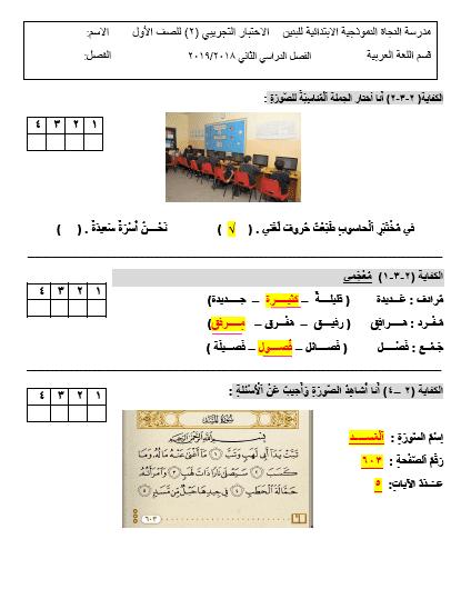 اختبار تجريبي 2 لغة عربية للصف الأول مدرسة النجاة النموذجية الابتدائية 2018-2019
