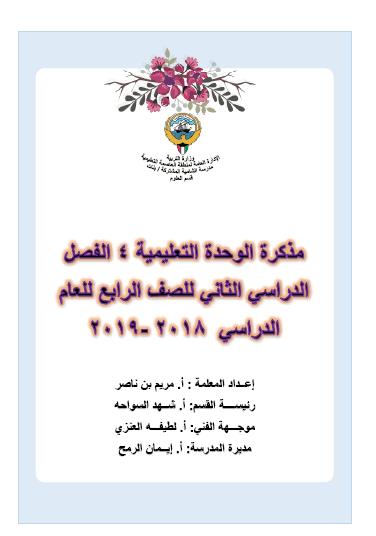 مذكرة علوم الوحدة التعليمية الرابعة للصف الرابع الفصل الثاني إعداد أ. مريم بن ناصر 2018-2019