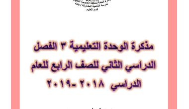 حل مذكرة علوم الوحدة التعليمية الثالثة للصف الرابع الفصل الثاني إعداد أ. مريم بن ناصر 2018-2019