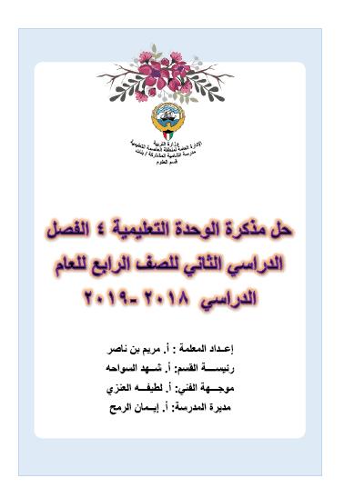 حل مذكرة علوم الوحدة التعليمية الرابعة للصف الرابع الفصل الثاني إعداد أ. مريم بن ناصر 2018-2019