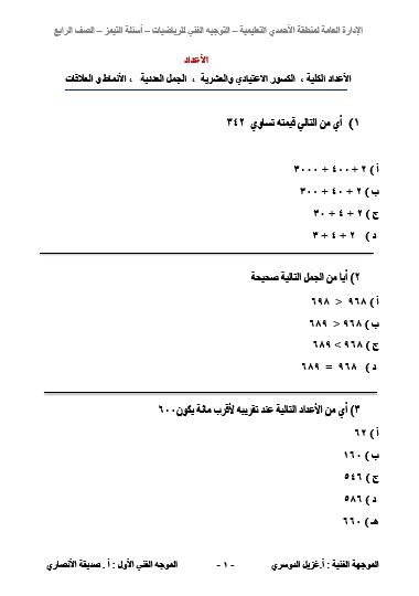 أسئلة تيمز الأعداد رياضيات للصف الرابع الفصل الثاني