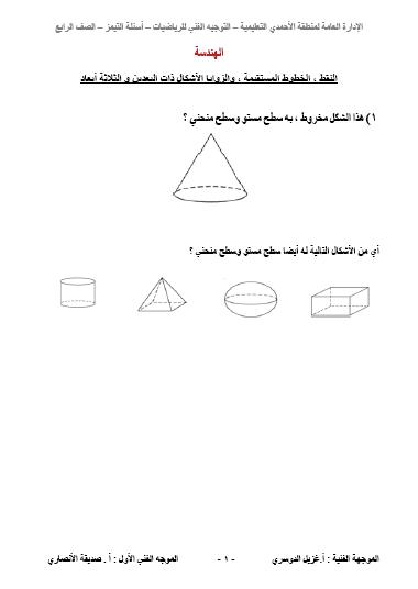 أسئلة تيمز الهندسة رياضيات للصف الرابع الفصل الثاني