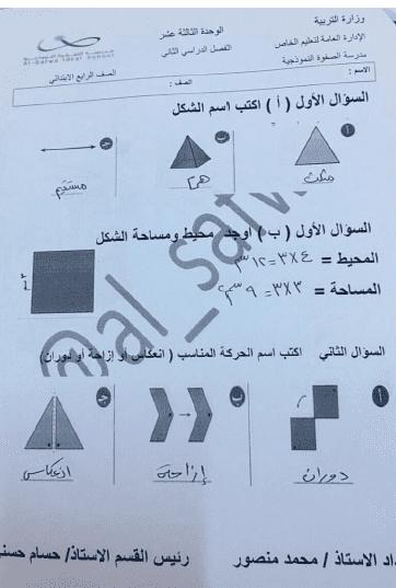 مراجعة الوحدة الثالثة عشر رياضيات للصف الرابع الفصل الثاني مدرسة الصفوة النموذجية