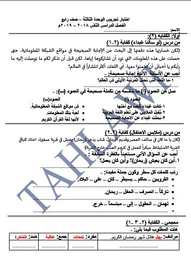 اختبار تجريبي الوحدة الثالثة لغة عربية للصف الرابع الفصل الثاني 2018-2019