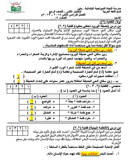 الاختبار التجريبي الثاني لغة عربية للصف الرابع الفصل الثاني مدرسة النجاة النموذجية الابتدائية 2018-2019