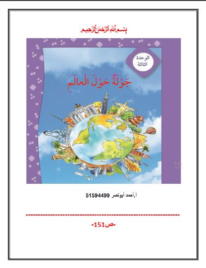 حل كتاب اللغة العربية الوحدة الثالثة للصف الرابع الفصل الثاني إعداد أ. أحمد أبو نصر 2019