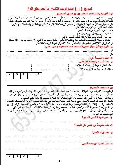 نموذج اختبار الوحدة الثانية لغة عربية للصف الرابع الفصل الثاني إعداد أ. أبو زيد