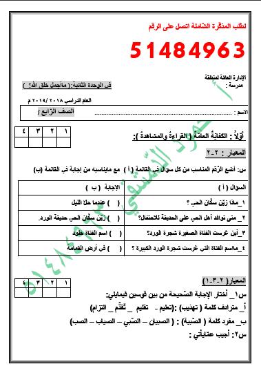 نموذج اختبار للوحدة الثانية لغة عربية للصف الرابع الفصل الثاني إعداد أ. محمود الدمشقي 2018-2019