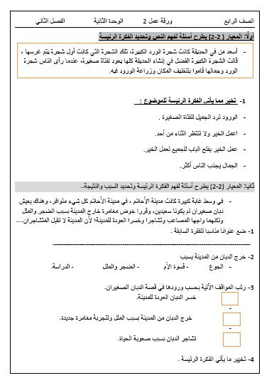 ورقة عمل الوحدة الثانية لغة عربية للصف الرابع الفصل الثاني