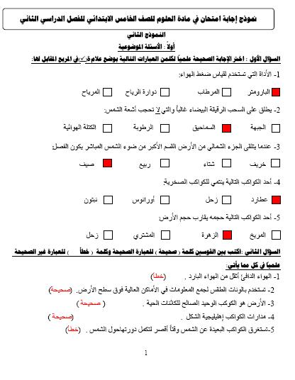 إجابة النموذج الثاني لاختبار تجريبي علوم للصف الخامس الفصل الثاني 2017-2018