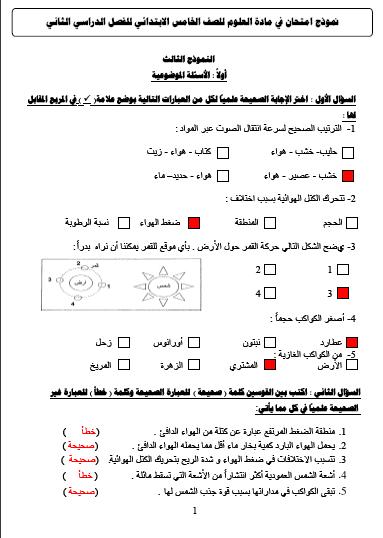 إجابة النموذج الثالث لاختبار تجريبي علوم للصف الخامس الفصل الثاني 2017-2018