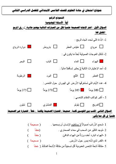 إجابة النموذج الرابع لاختبار تجريبي علوم للصف الخامس الفصل الثاني 2017-2018