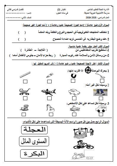 اختبار علوم للصف الخامس الفصل الثاني مدرسة الأكاديمية العربية الحديثة 2018-2019