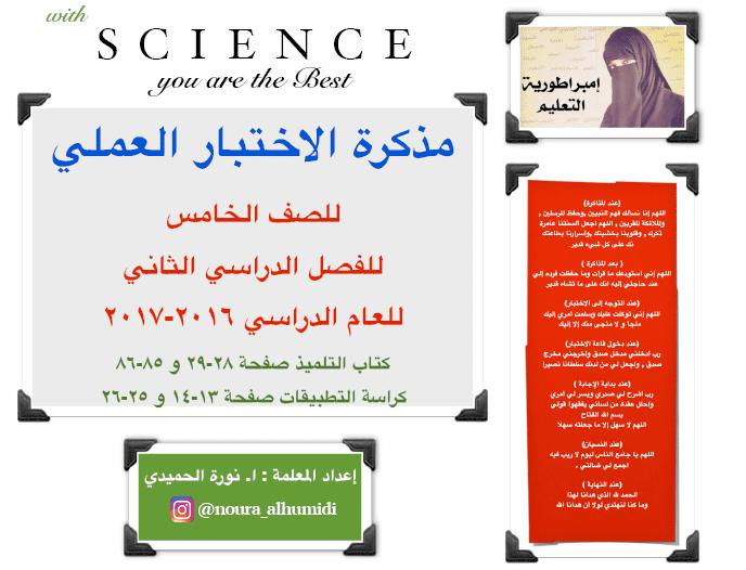 مذكرة الاختبار العملي علوم للصف الخامس الفصل الثاني إعداد أ. نورة الحميدي 2016-2017