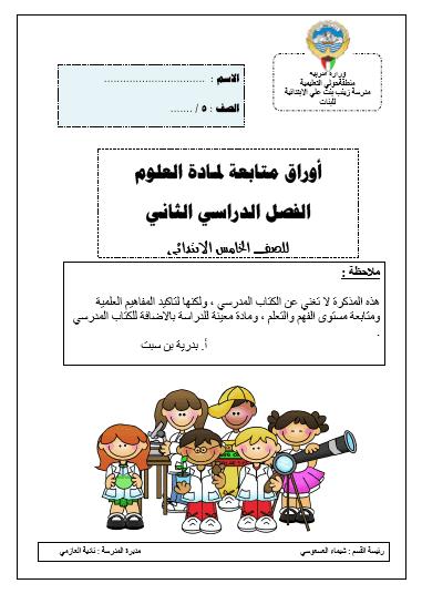 مذكرة علوم للصف الخامس الفصل الثاني مدرسة زينب بنت علي الابتدائية