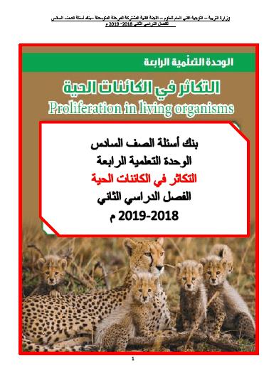بنك أسئلة 2 العلوم التكاثر في الكائنات الحية للصف السادس الفصل الثاني 2018-2019