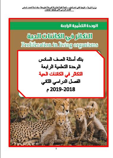 نموذج إجابة إجابة بنك أسئلة 2 العلوم التكاثر في الكائنات الحية للصف السادس الفصل الثاني 2018-2019