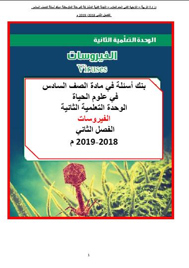 نموذج إجابة بنك أسئلة 2 العلوم الفيروسات للصف السادس الفصل الثاني 2018-2019