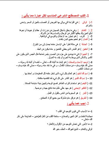 مذكرة تربية إسلامية للصف السادس الفصل الثاني