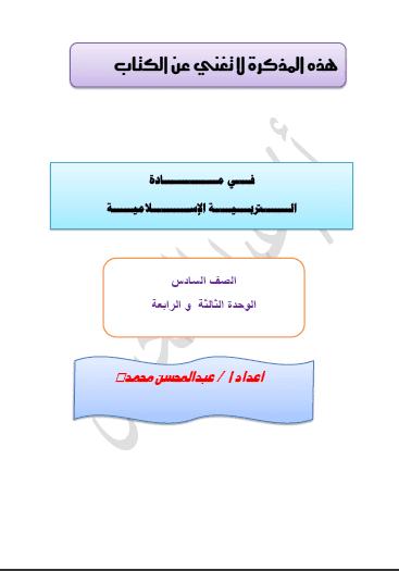 ملخص تربية إسلامية للصف السادس الفصل الثاني إعداد أ. عبد المحسن محمد