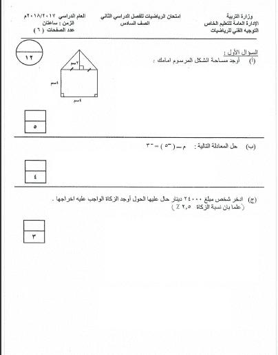 امتحان رياضيات للصف السادس الفصل الثاني التعليم الخاص 2017-2018