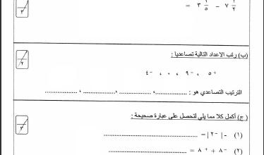 امتحان رياضيات للصف السادس الفصل الثاني منطقة الجهراء التعليمية 2017-2018