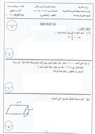 امتحان رياضيات للصف السادس الفصل الثاني منطقة الفروانية التعليمية 2017-2018
