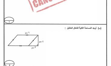 امتحان رياضيات للصف السادس الفصل الثاني منطقة حولي التعليمية 2017-2018