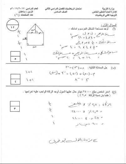 إجابة امتحان رياضيات للصف السادس الفصل الثاني التعليم الخاص 2017-2018