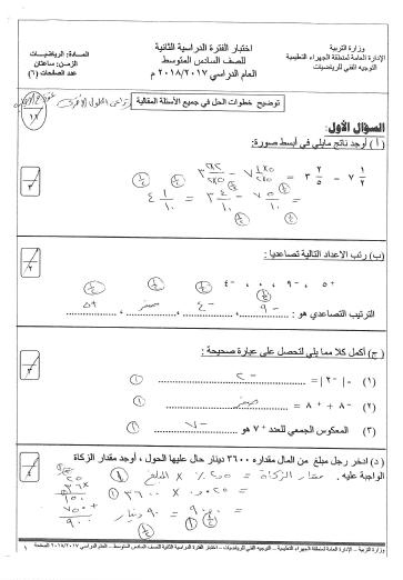 إجابة امتحان رياضيات للصف السادس الفصل الثاني منطقة الجهراء التعليمية 2017-2018