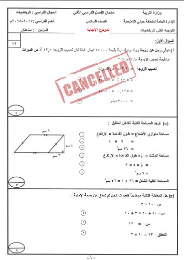 إجابة امتحان رياضيات للصف السادس الفصل الثاني منطقة حولي التعليمية 2017-2018